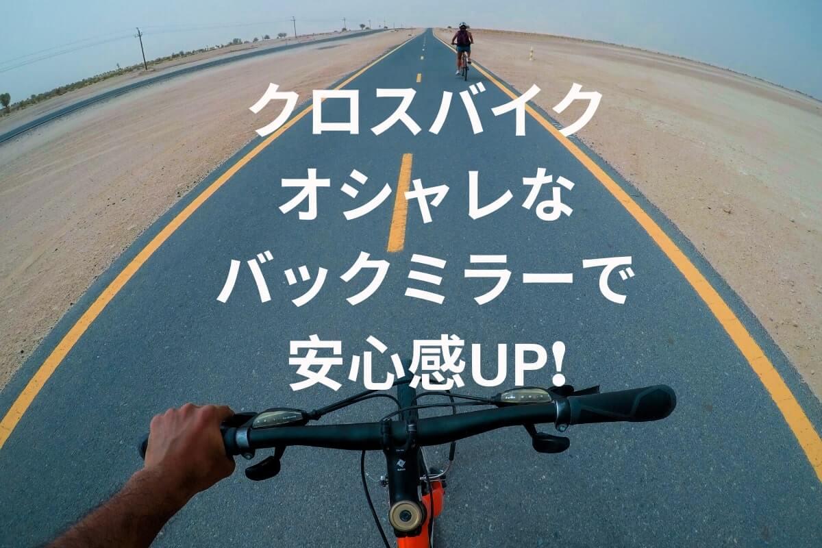 クロスバイクミラーおしゃれ