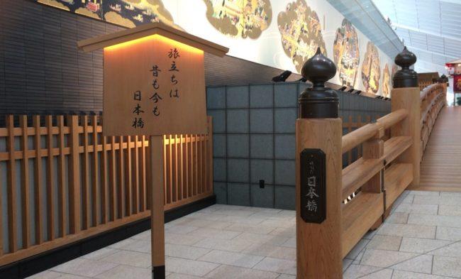 羽田空港国際線 日本橋