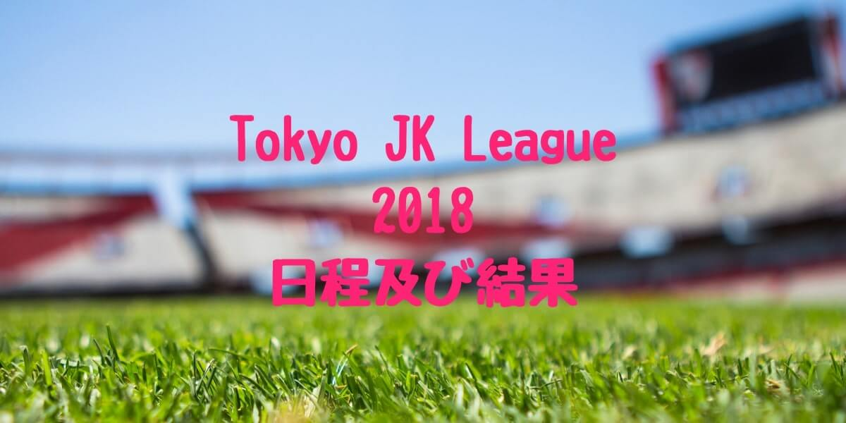 2018JKリーグ