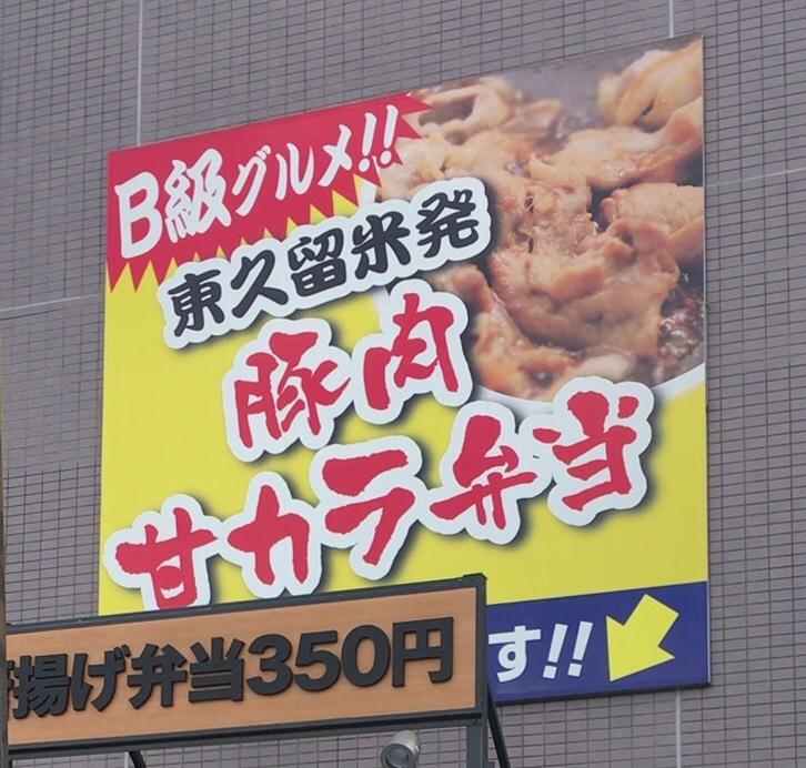 東久留米B級グルメ豚肉甘カラ弁当