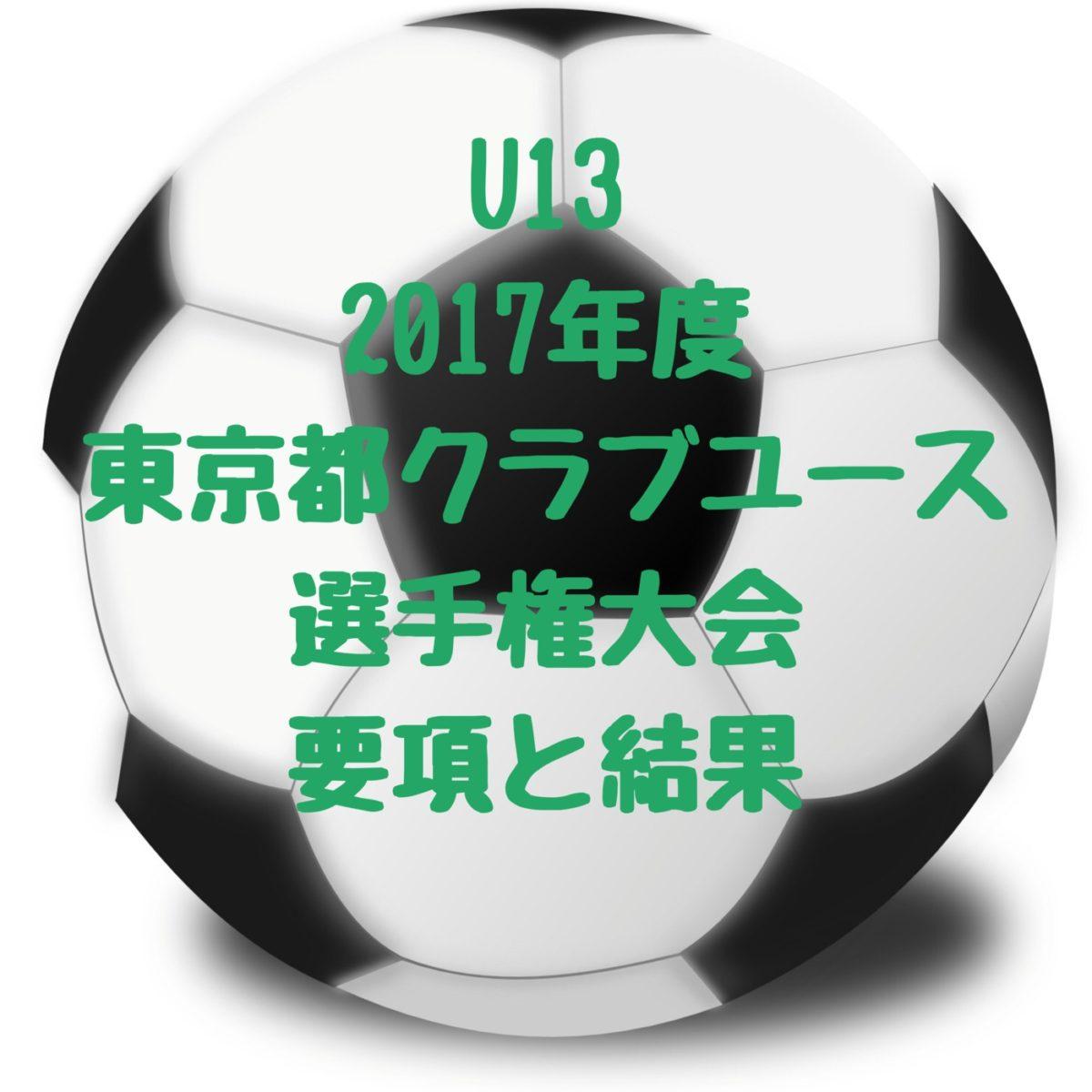 関東 リーグ u13
