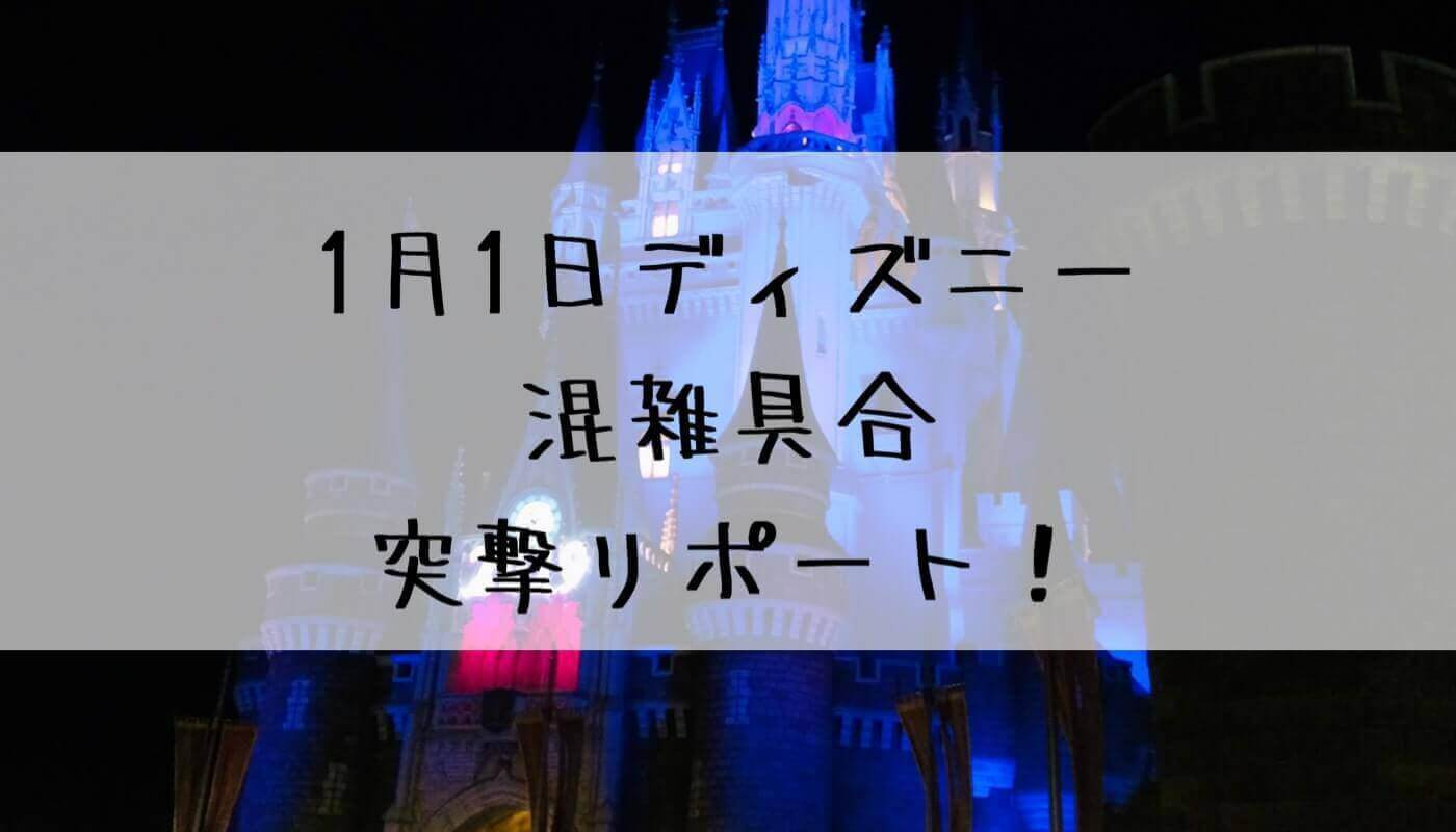 1月1日ディズニー