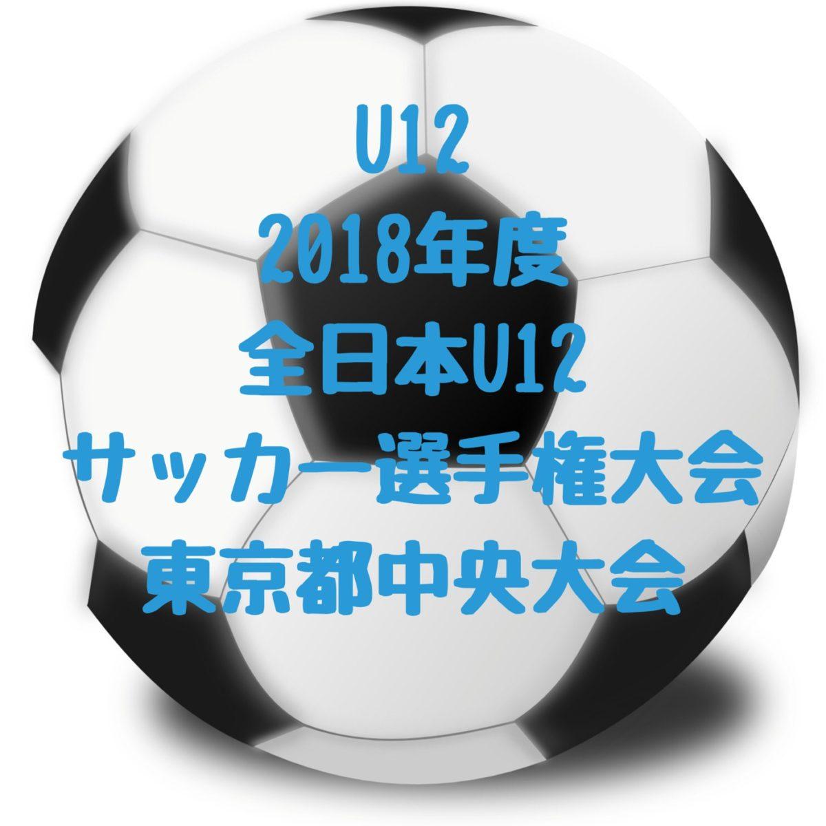 2018全日本U12サッカー東京都中央大会