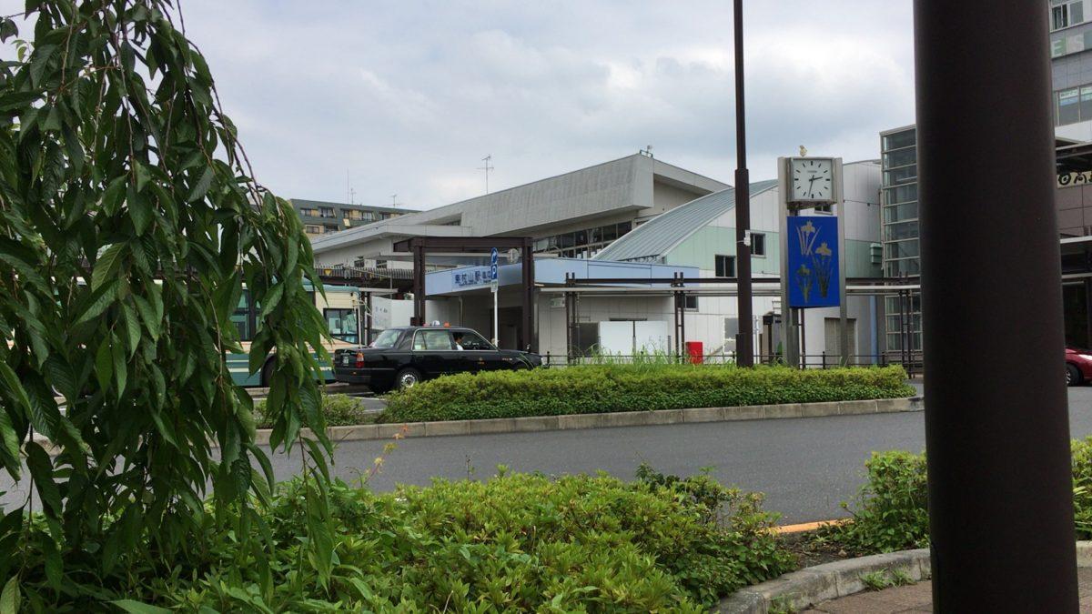 東村山駅西口