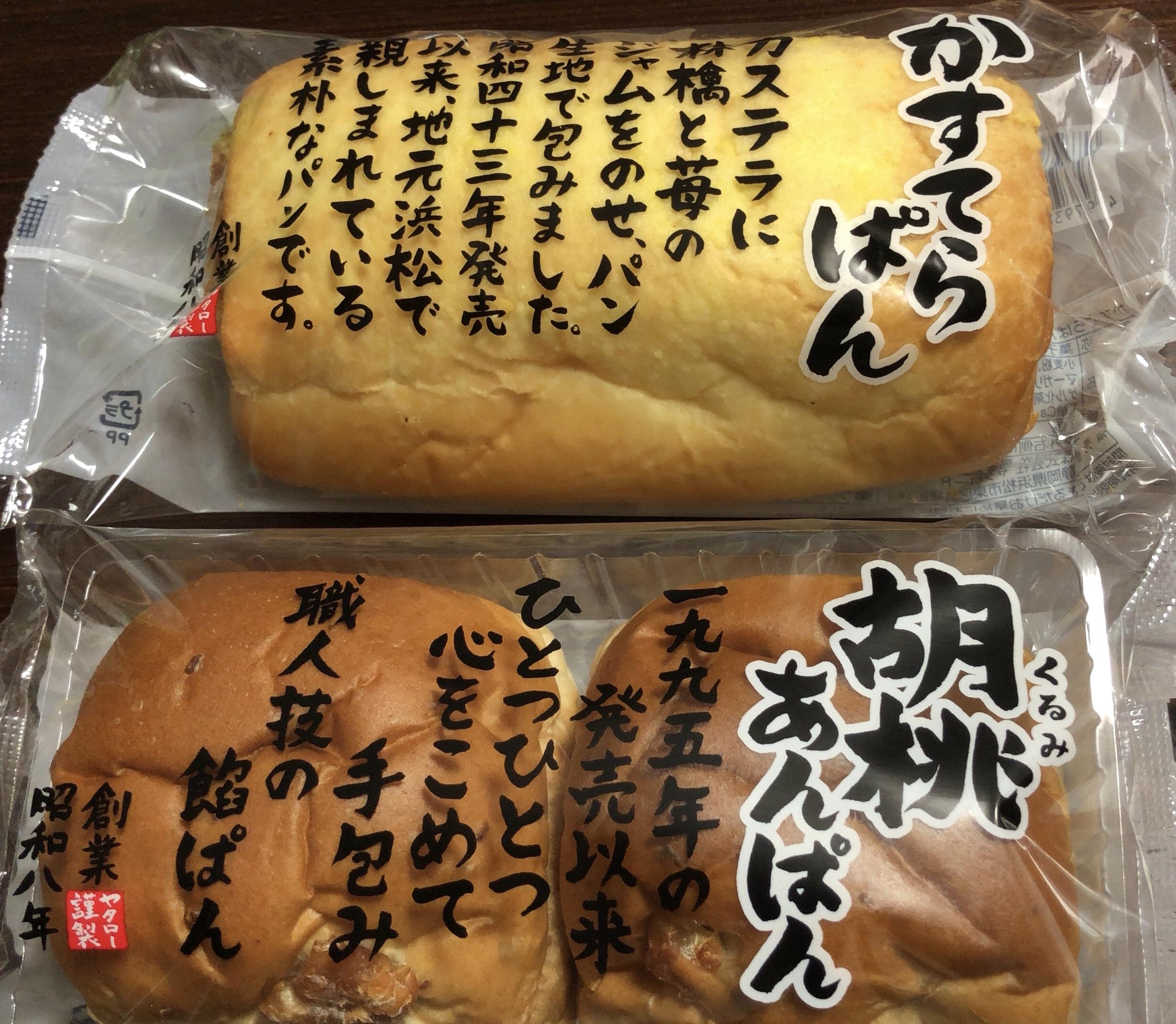 ヤタロー胡桃あんパン
