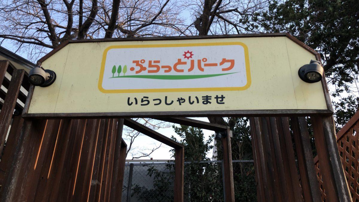 プラットパーク石川PA