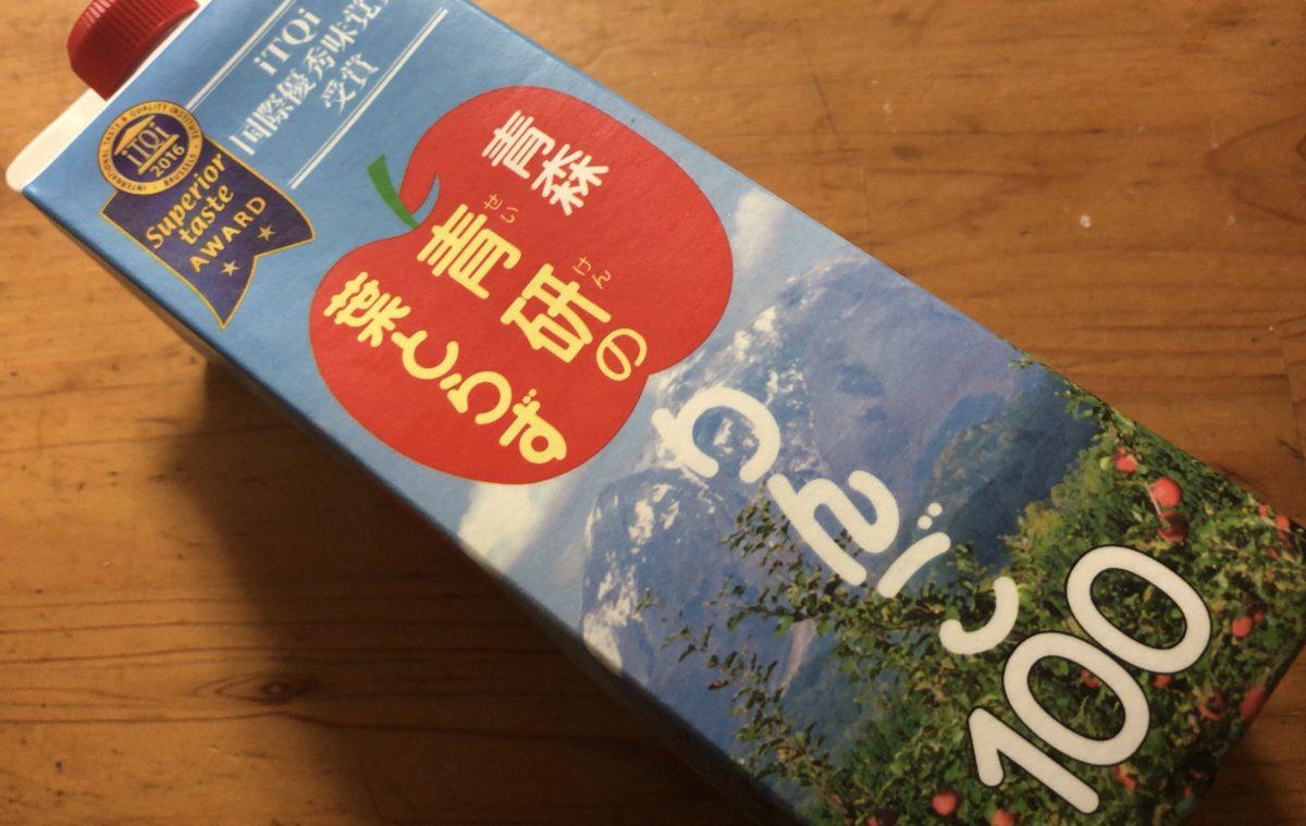 青研りんごジュース
