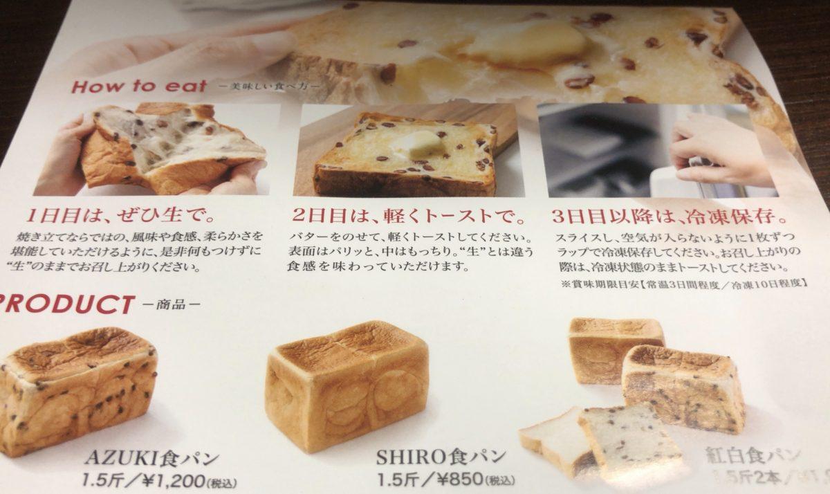 高級食パンあずきメニュー