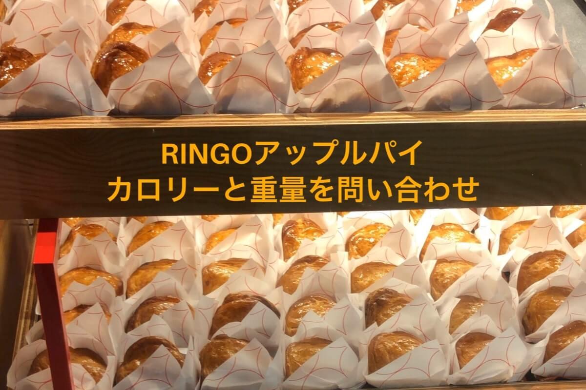 RINGOアップルパイ