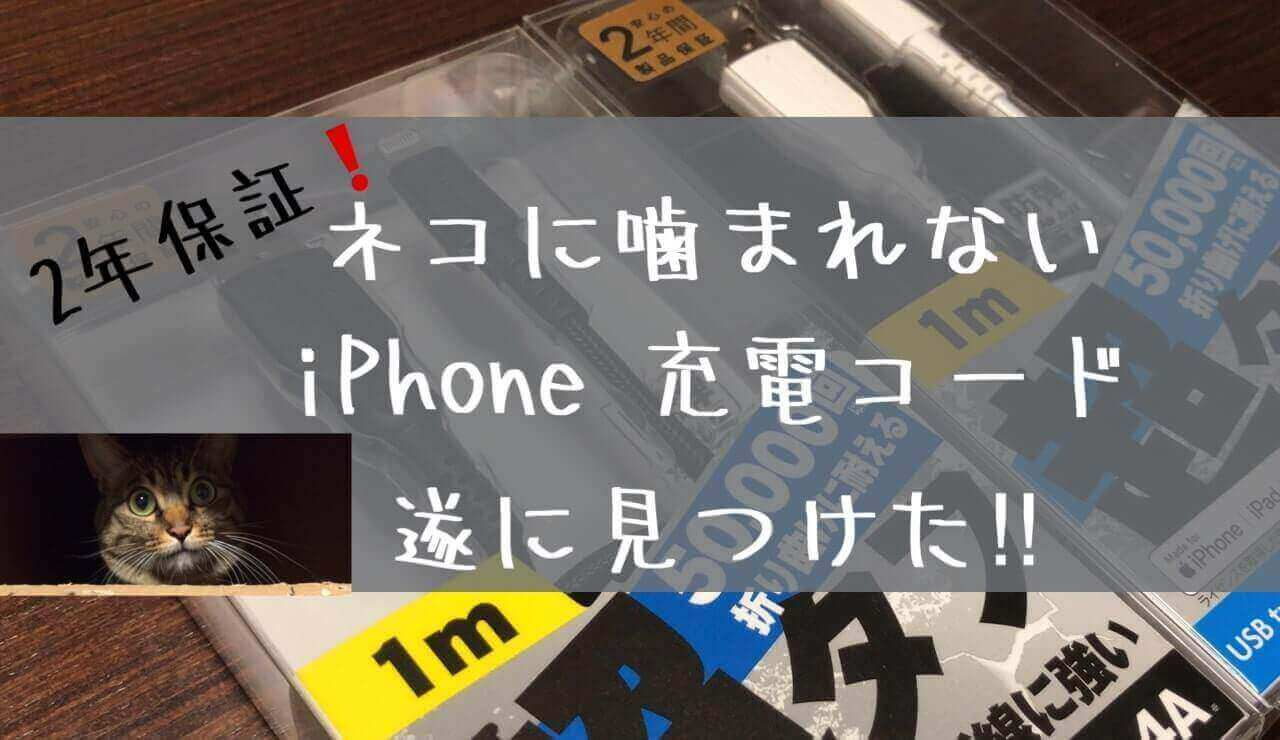 ネコに嚙まれない iPhoneコード