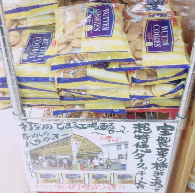宝製菓バタークッキー