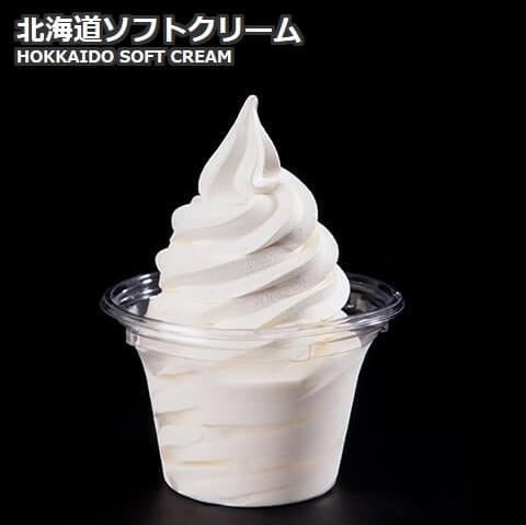 コストコ北海道ソフトクリーム