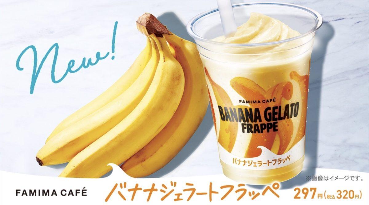 バナナジェラート