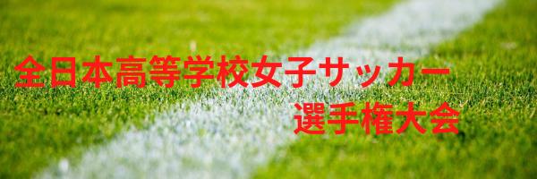 高校サッカー女子まとめ
