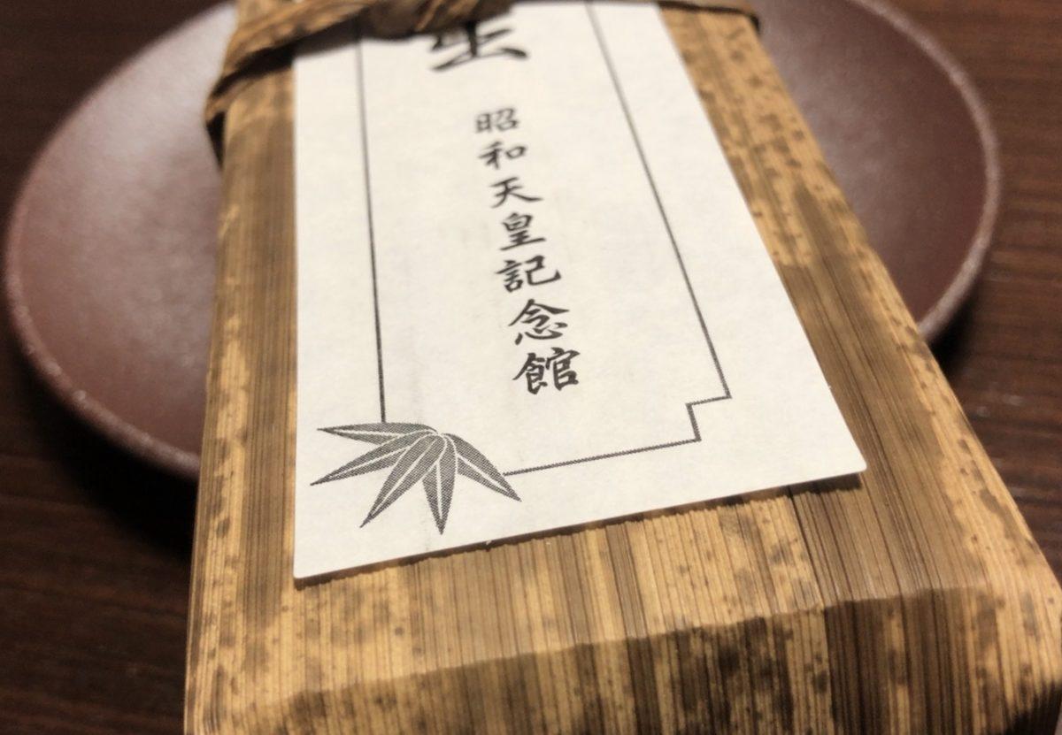 昭和記念公園お土産