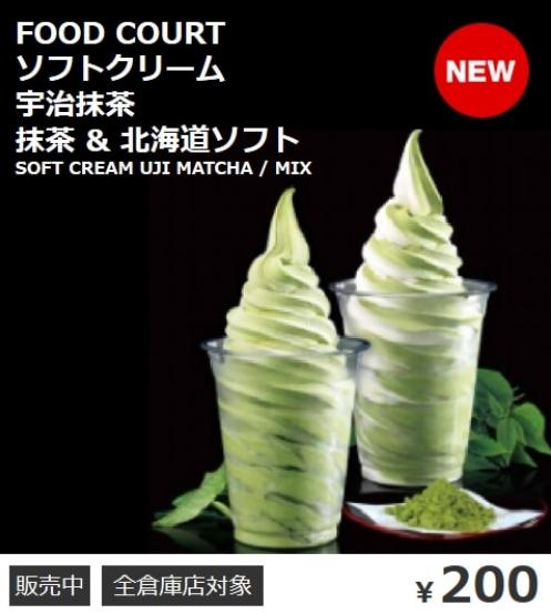コストコ宇治抹茶ソフトクリーム