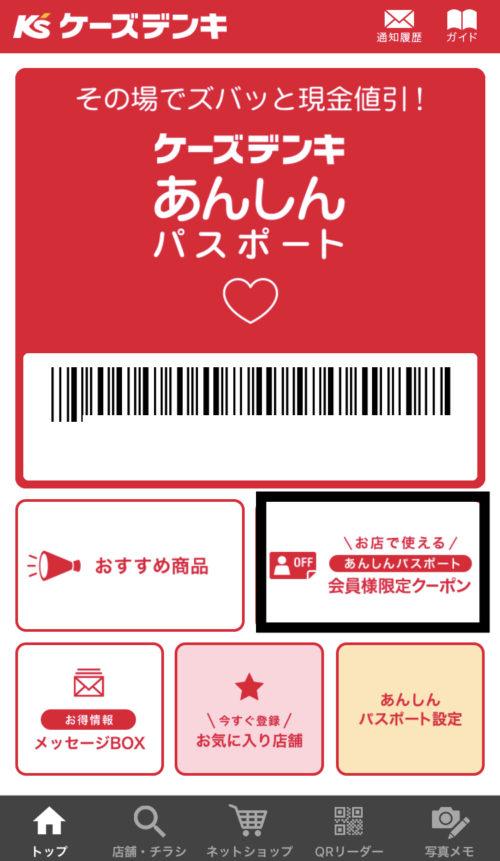 ケーズデンキ あんしんパスポートアプリの登録方法とネットで更に安く買うには。