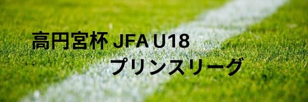 高円宮杯JFAU18プリンスリーグ