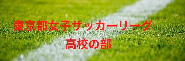 東京女子高校サッカーリーグ