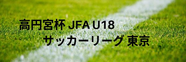 高円宮杯JFAU18サッカーリーグ東京