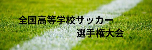 高校サッカー選手権大会