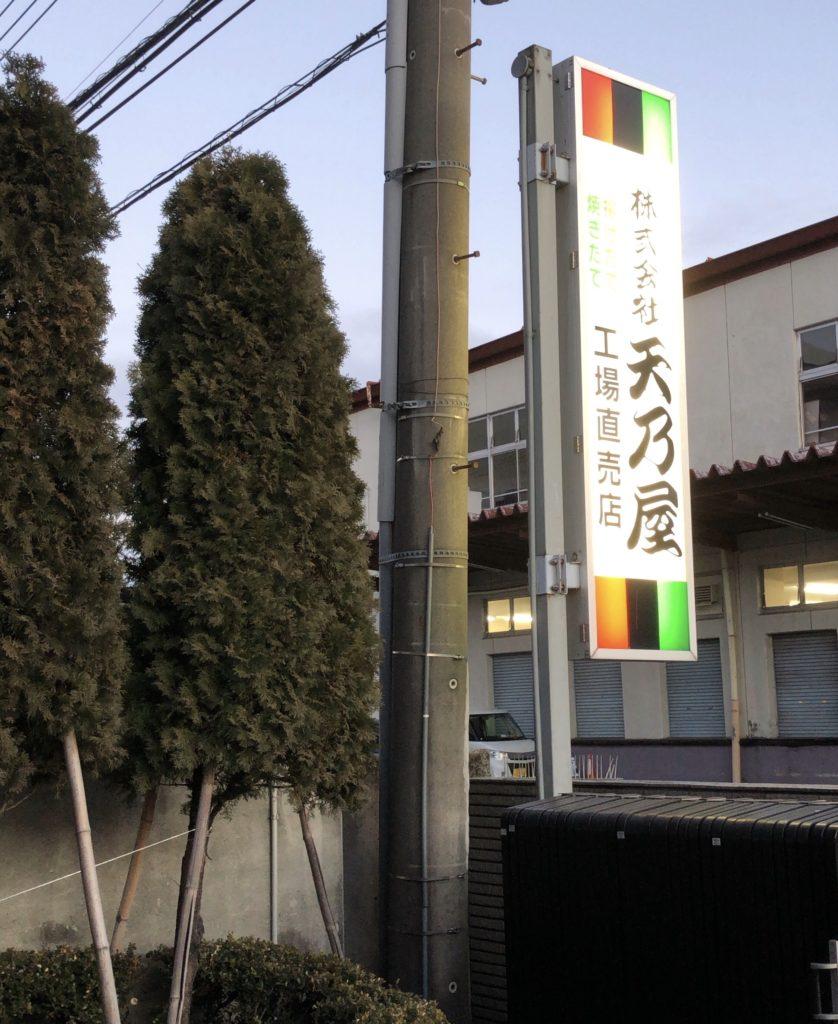天乃屋歌舞伎揚