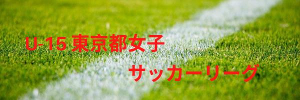U15東京都女子サッカー