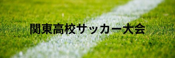 関東高校サッカー大会