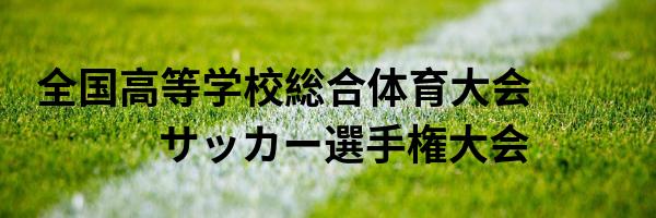 サッカーインターハイ