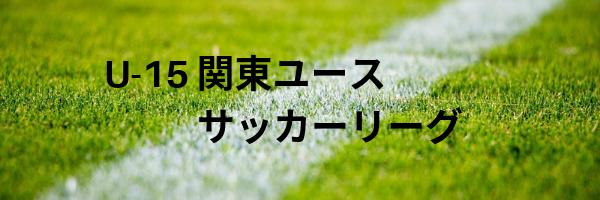 U15関東リーグ