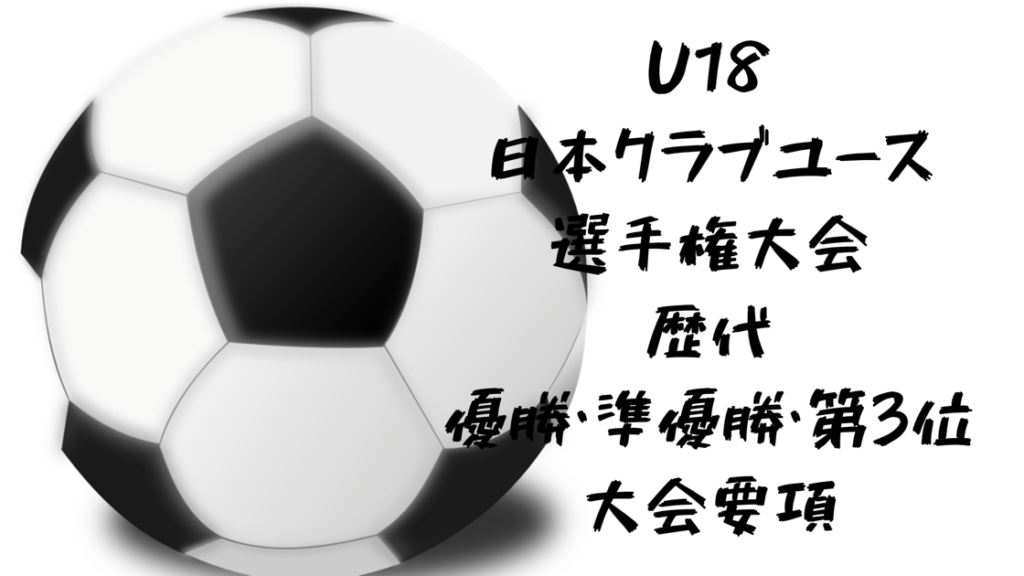 日本クラブユースサッカー選手権(U-18)全国大会【歴代】優勝・準優勝 ...