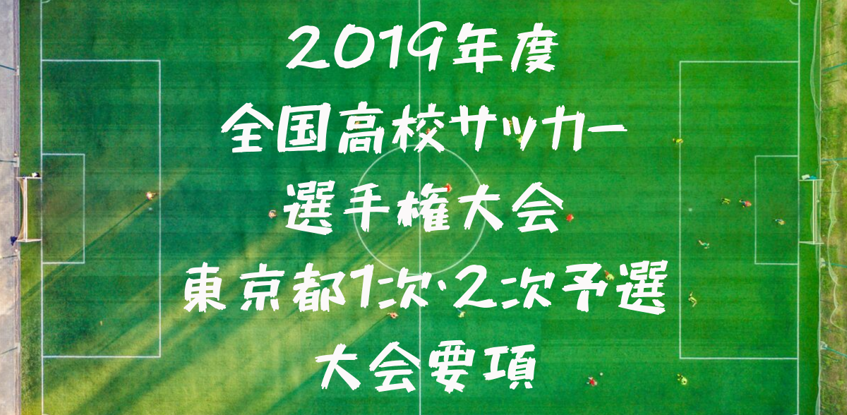 2019選手権東京