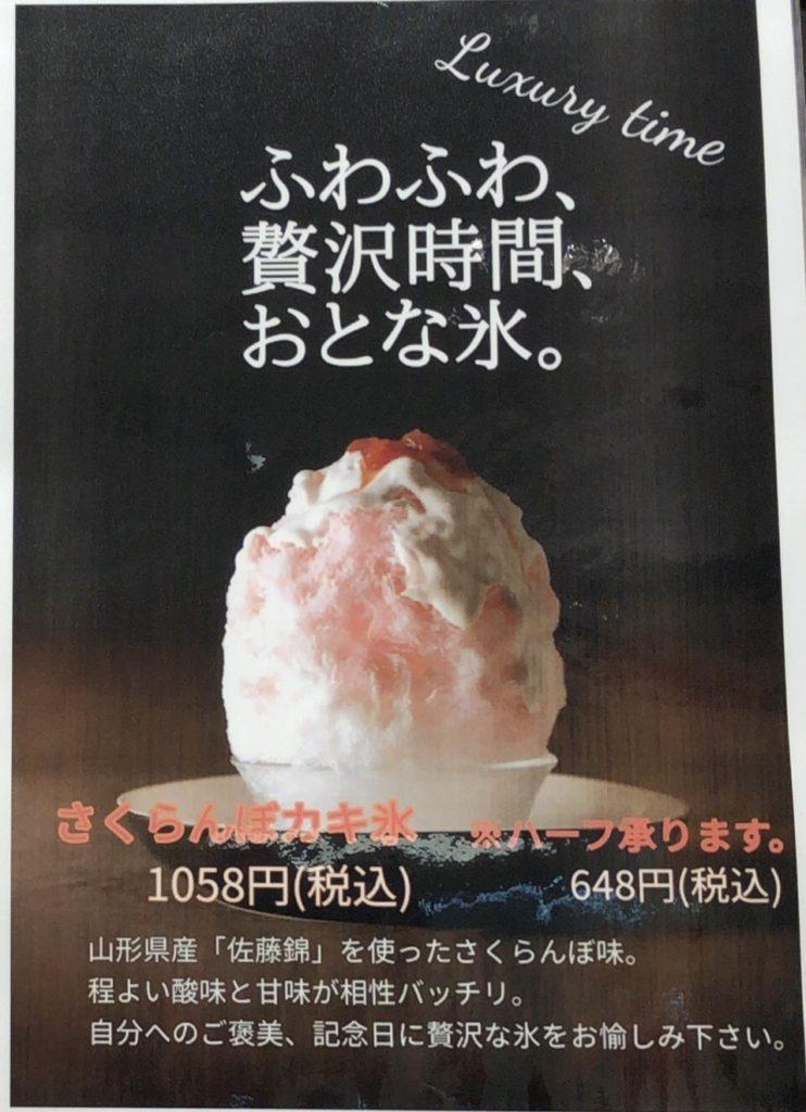 さくらんぼカキ氷