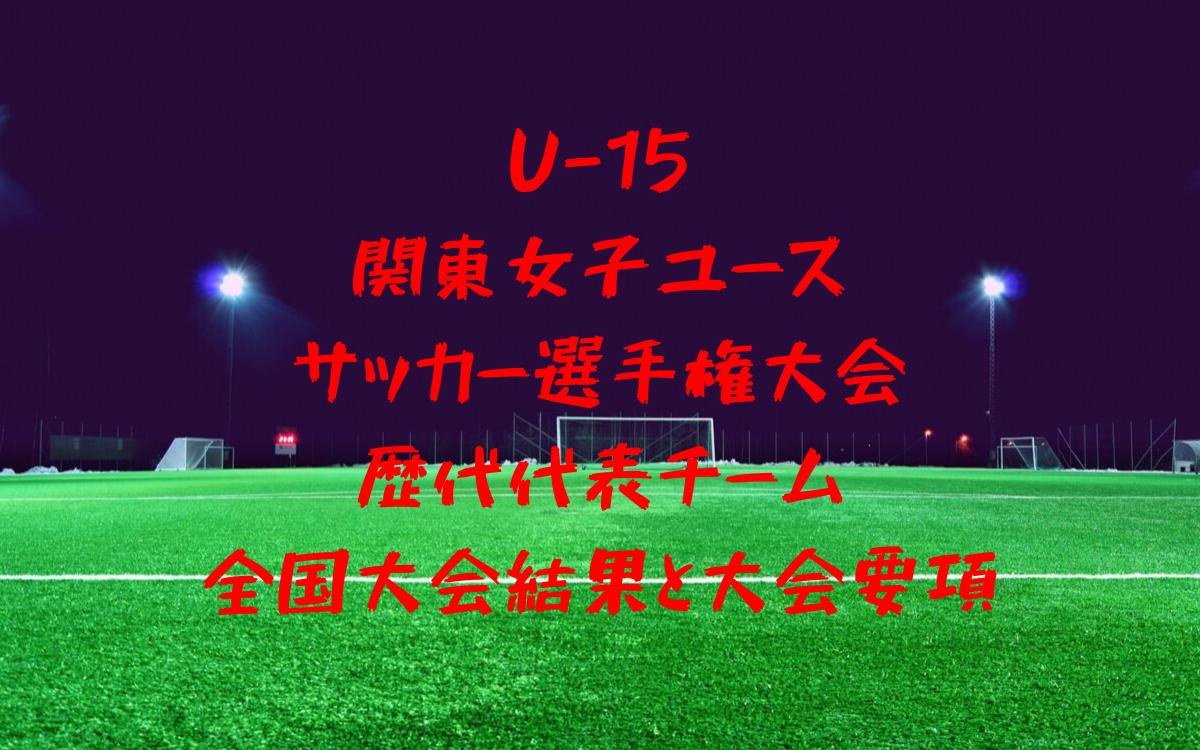 U15関東女子ユース サッカー歴代