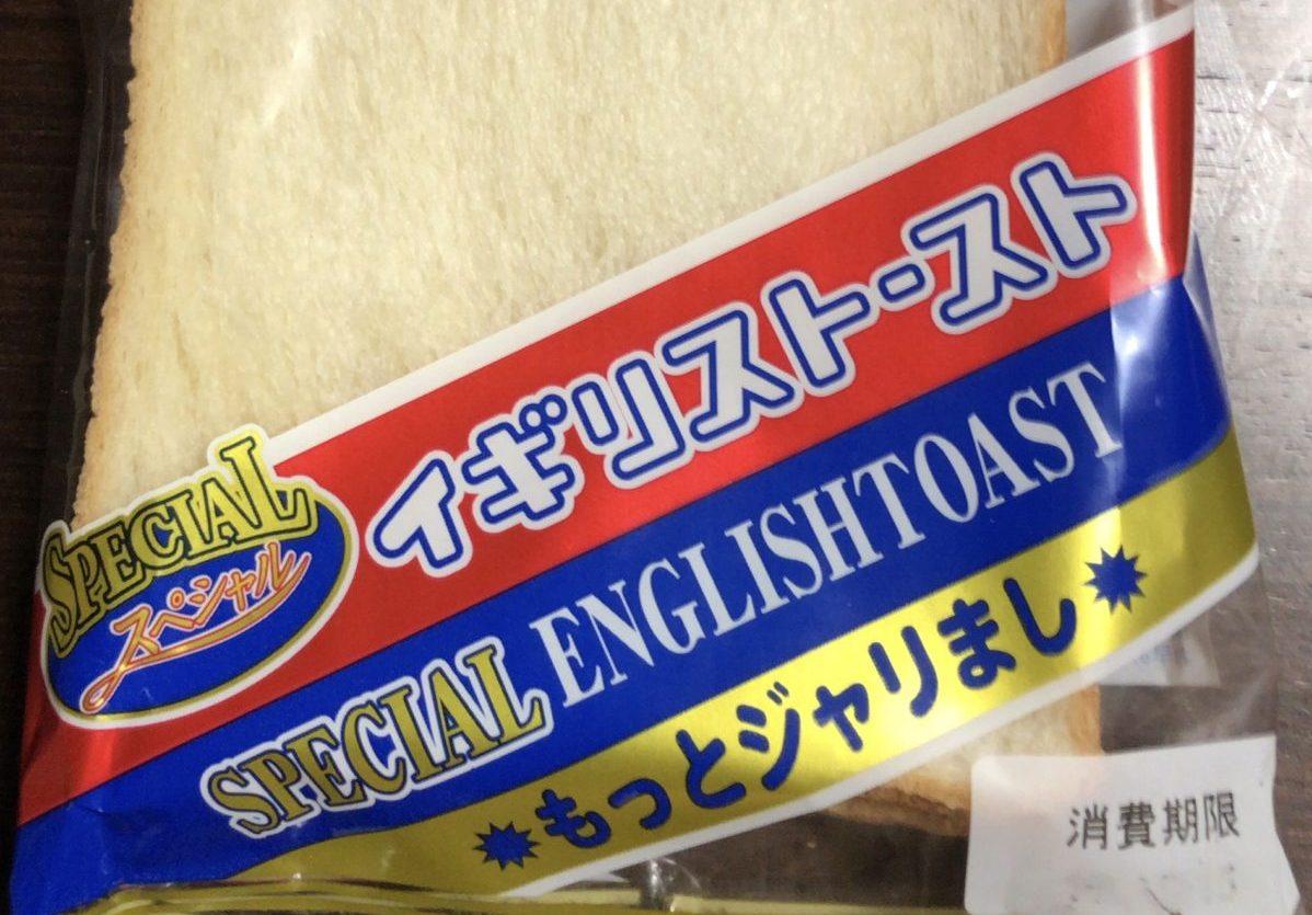 スペシャルイギリストースト