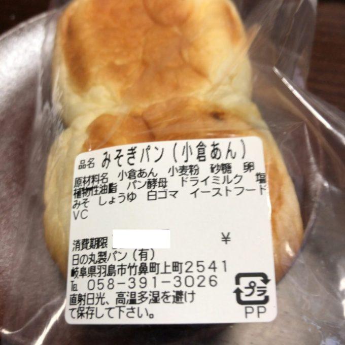 みそぎパン小倉