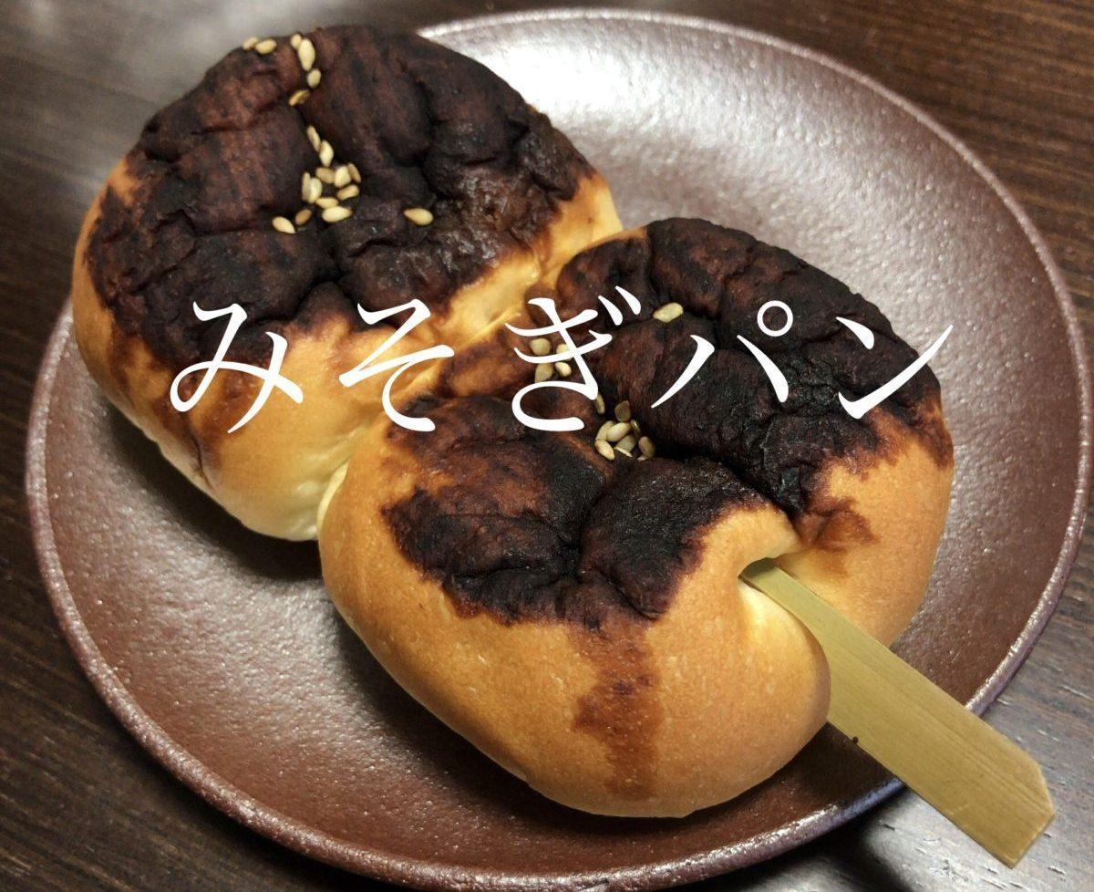 みそぎパン