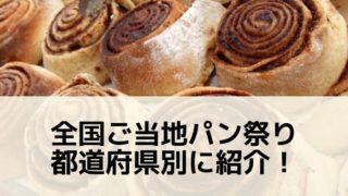 【ご当地パン祭り】全国おすすめパンを紹介!見つけたら即買い!美味しいパンを追加中