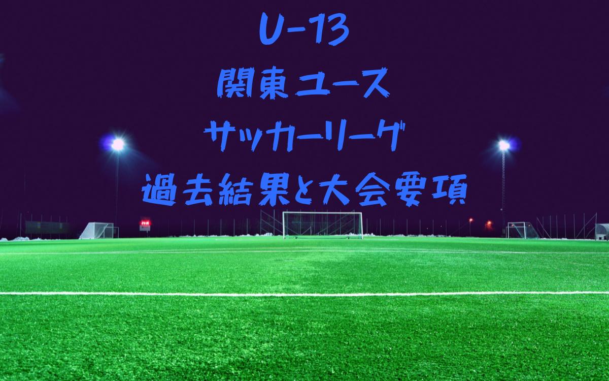 U13関東リーグ