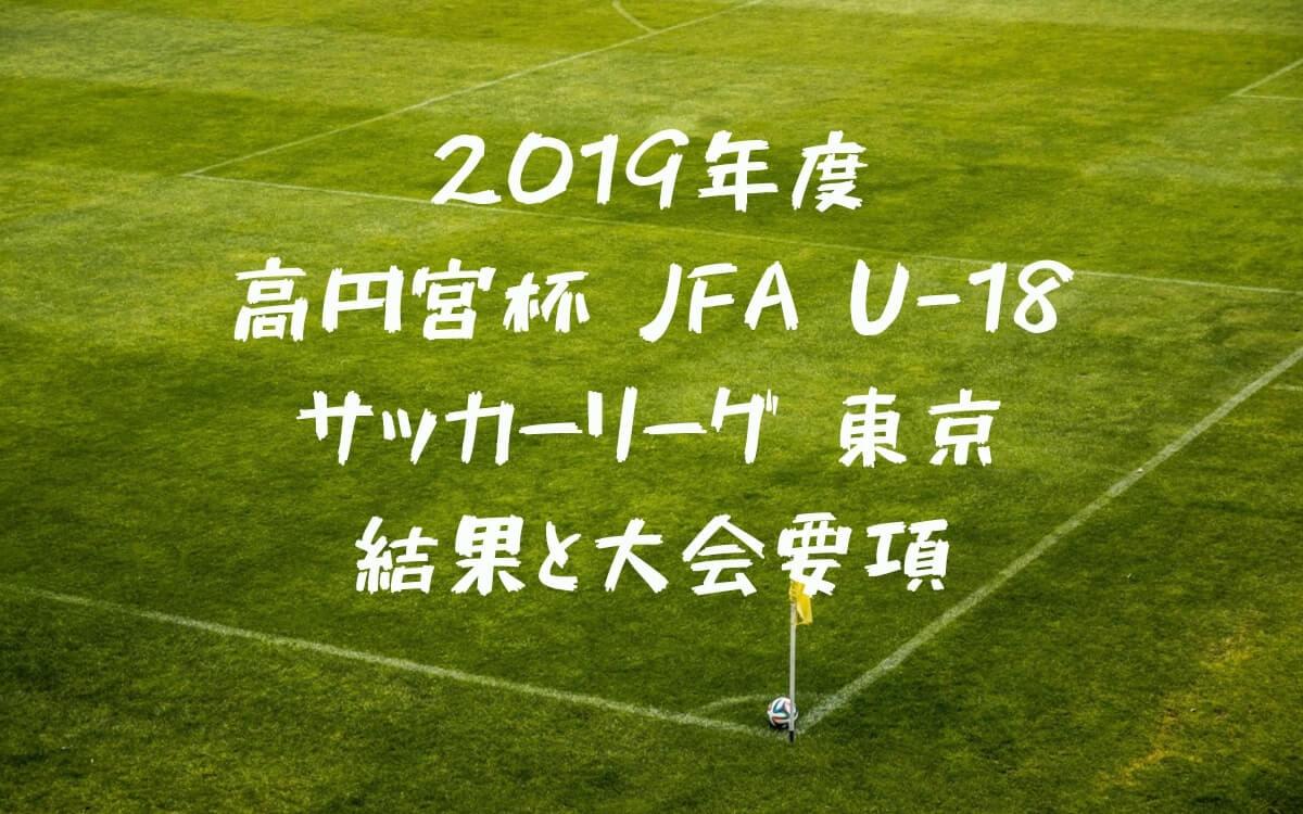 2019U18東京サッカー