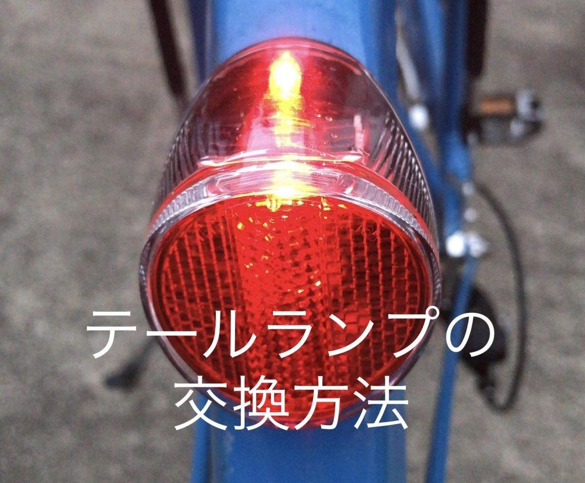 自転車テールランプ