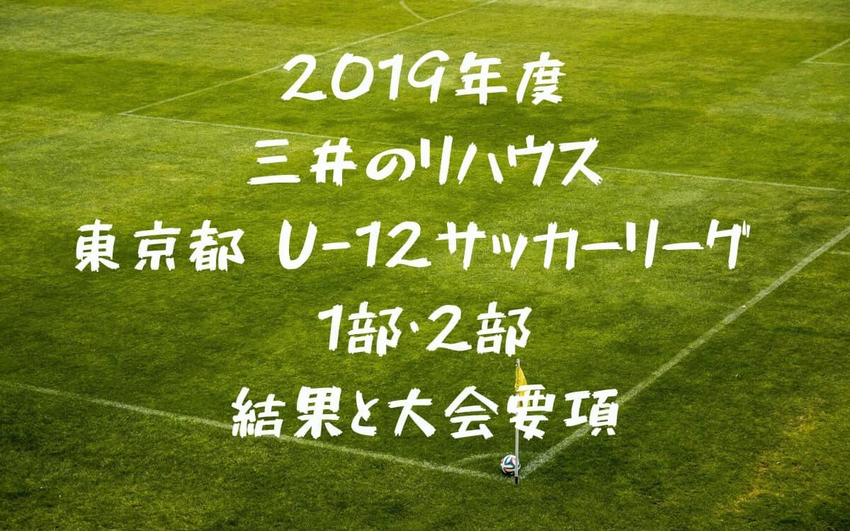 2019三井のリハウスサッカー