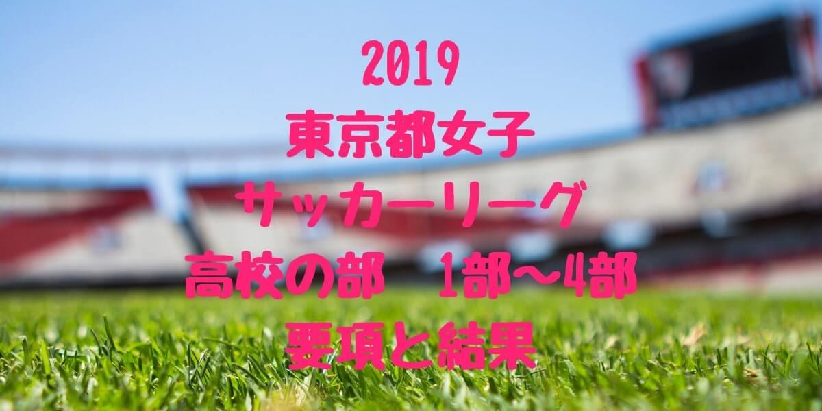 2019東京女子高校リーグ