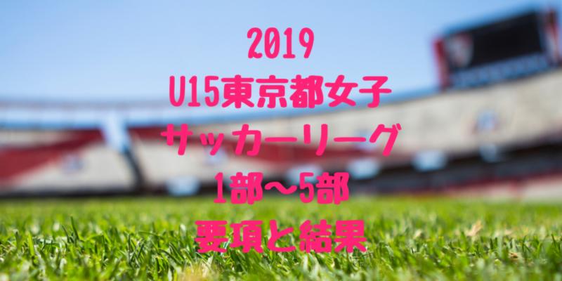 2019U15東京女子サッカーリーグ