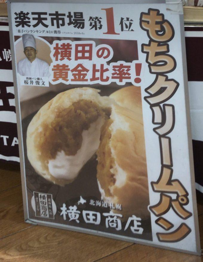もちクリームパン
