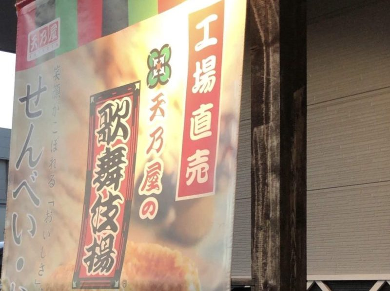 天乃屋歌舞伎揚げ工場