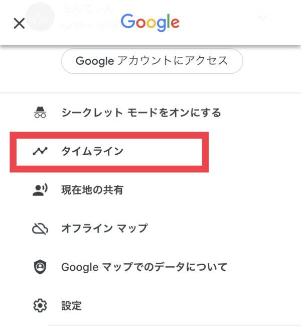 グーグルマップエラー