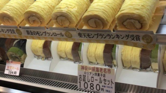 ロリアン洋菓子店モンブランロール