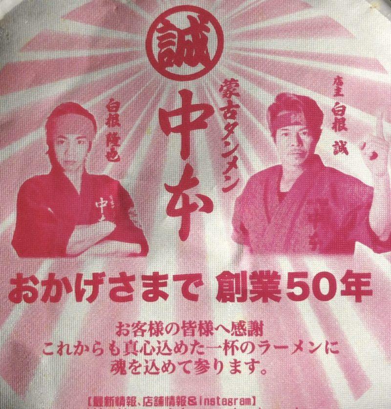 極豚ラーメン創業50周年