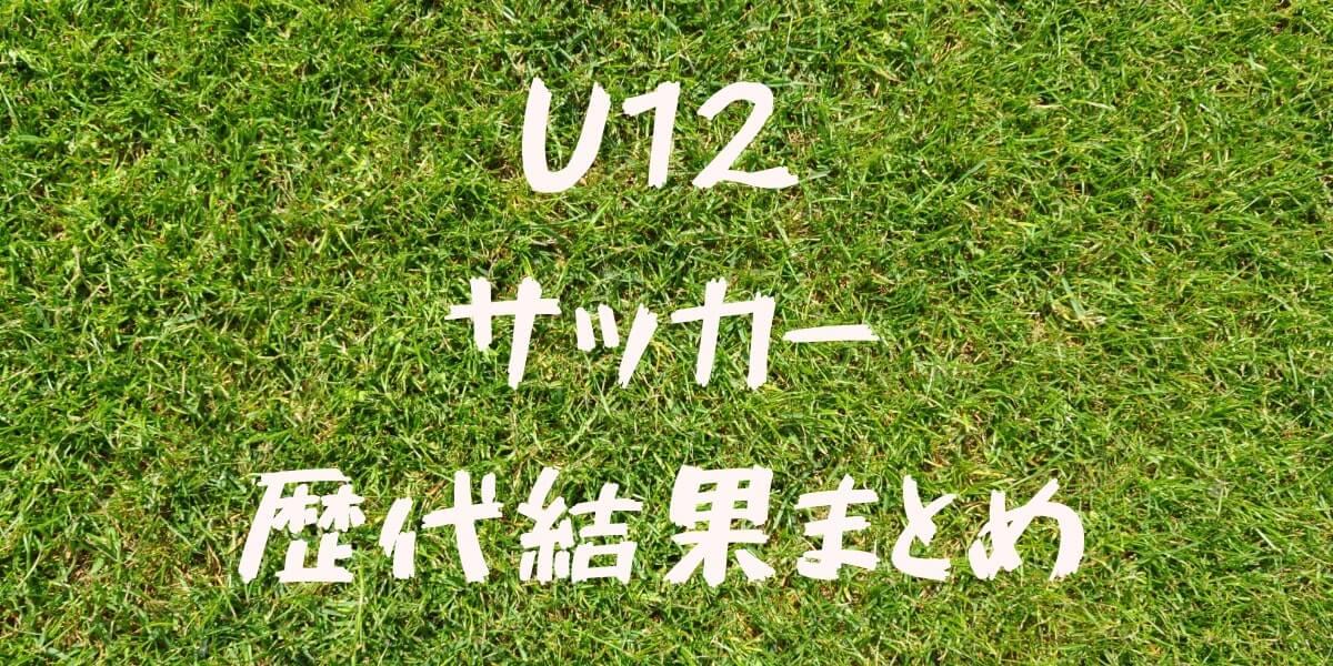 全日本U12サッカー全国大会とリハウスリーグの歴代結果を掲載!